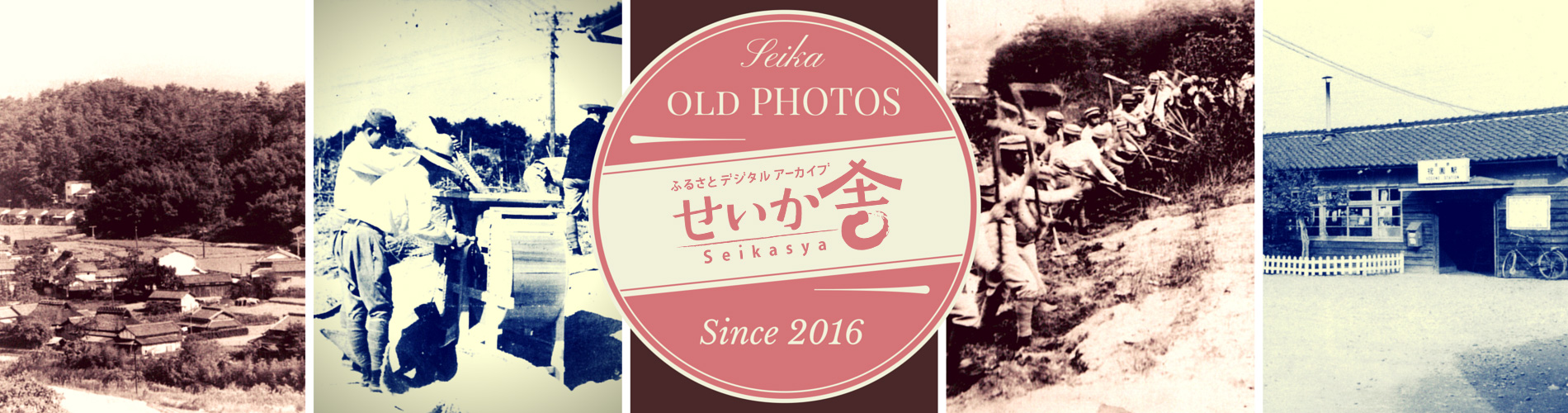 【せいか舎】昔の写真