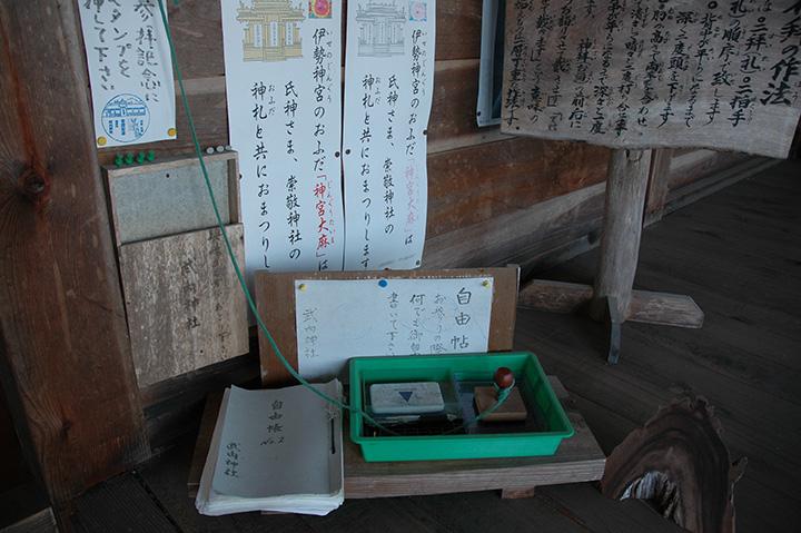 武内神社スタンプ帳