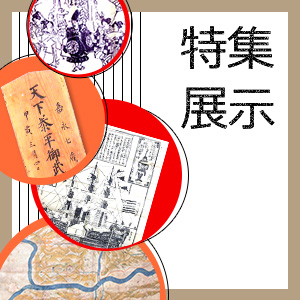 tokushu-small