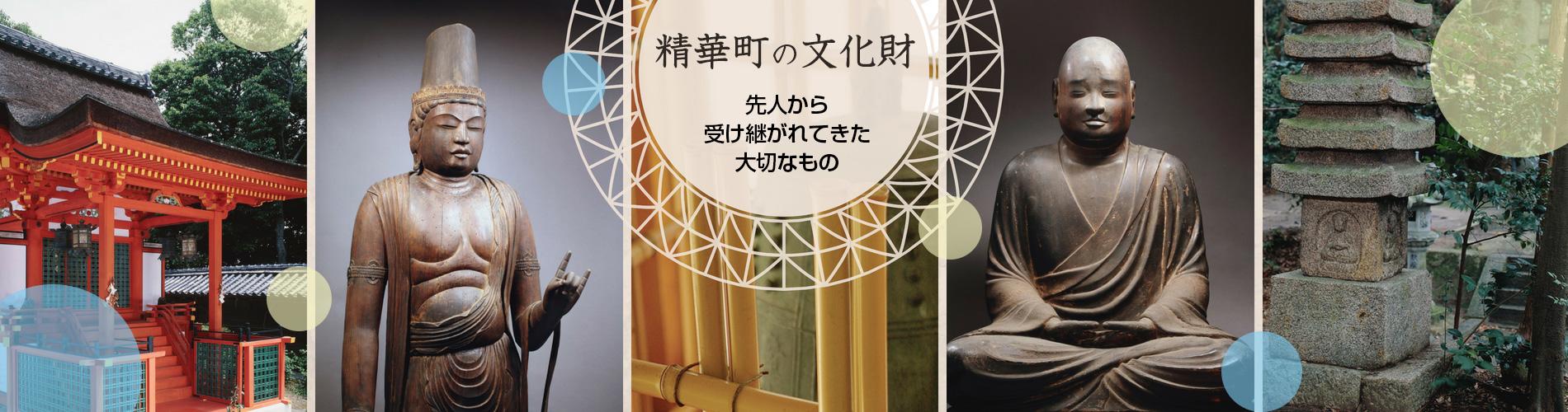 【せいか舎】文化財