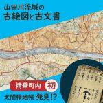 山田川流域の古絵図と古文書