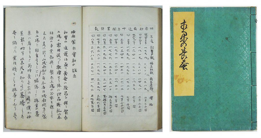 松田弥三郎著「相楽の養蚕」