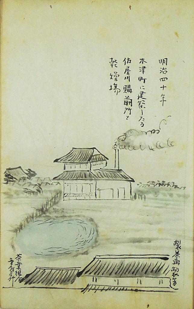 木津町に佐屋川製糸(愛知県)の購繭所