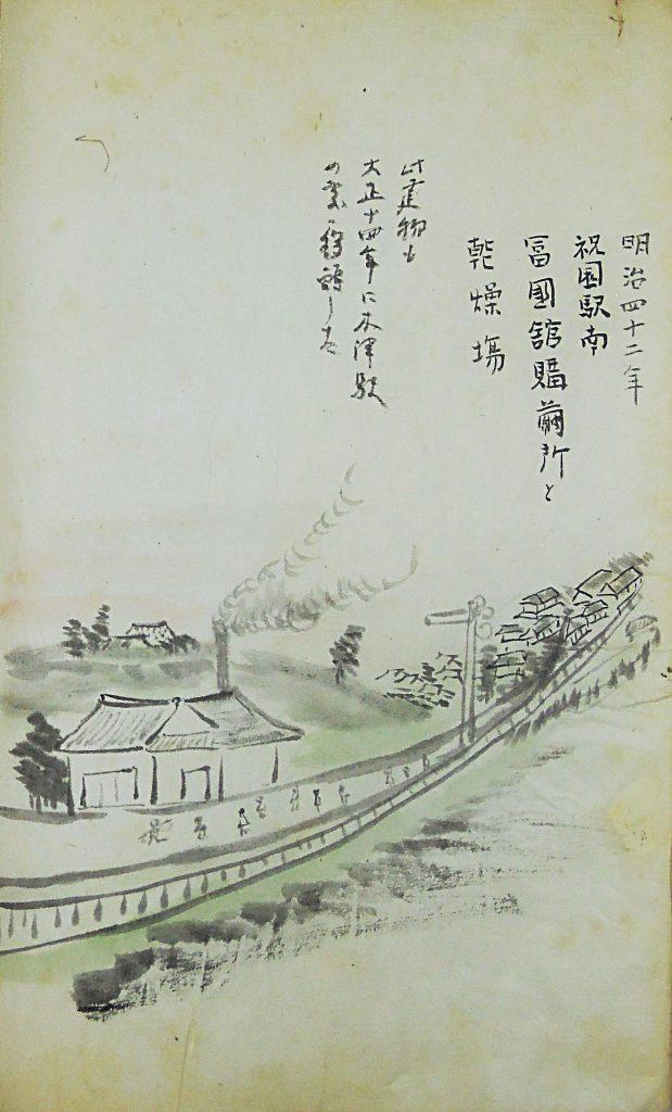 祝園駅南側に富国館製糸所(長野県)の購繭所