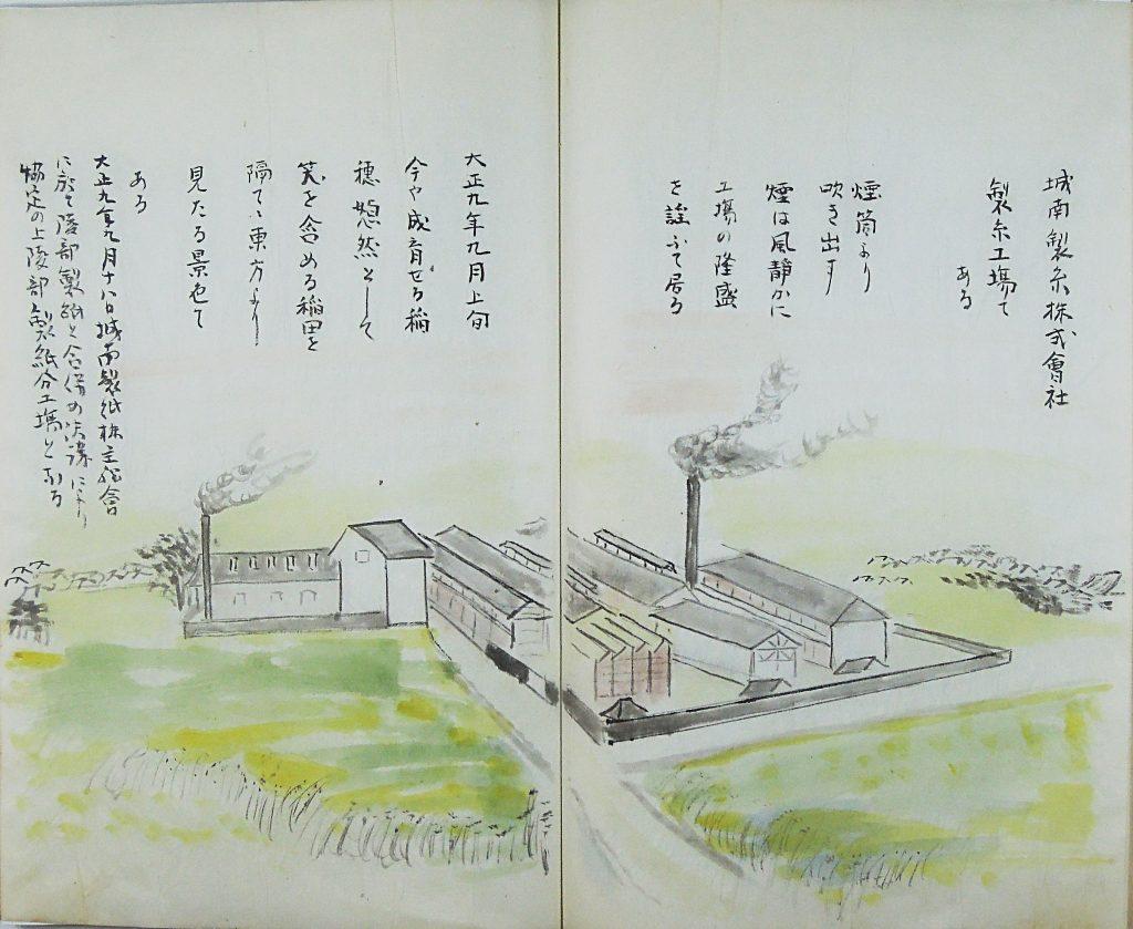 木津町に城南製糸株式会社の製糸場